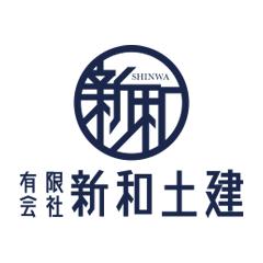急募! 有限会社新和土建で共に働いてくれる方募集!